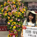河野早紀さん卒業公演