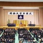 関西大学卒業式2