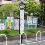 関西大学バス停