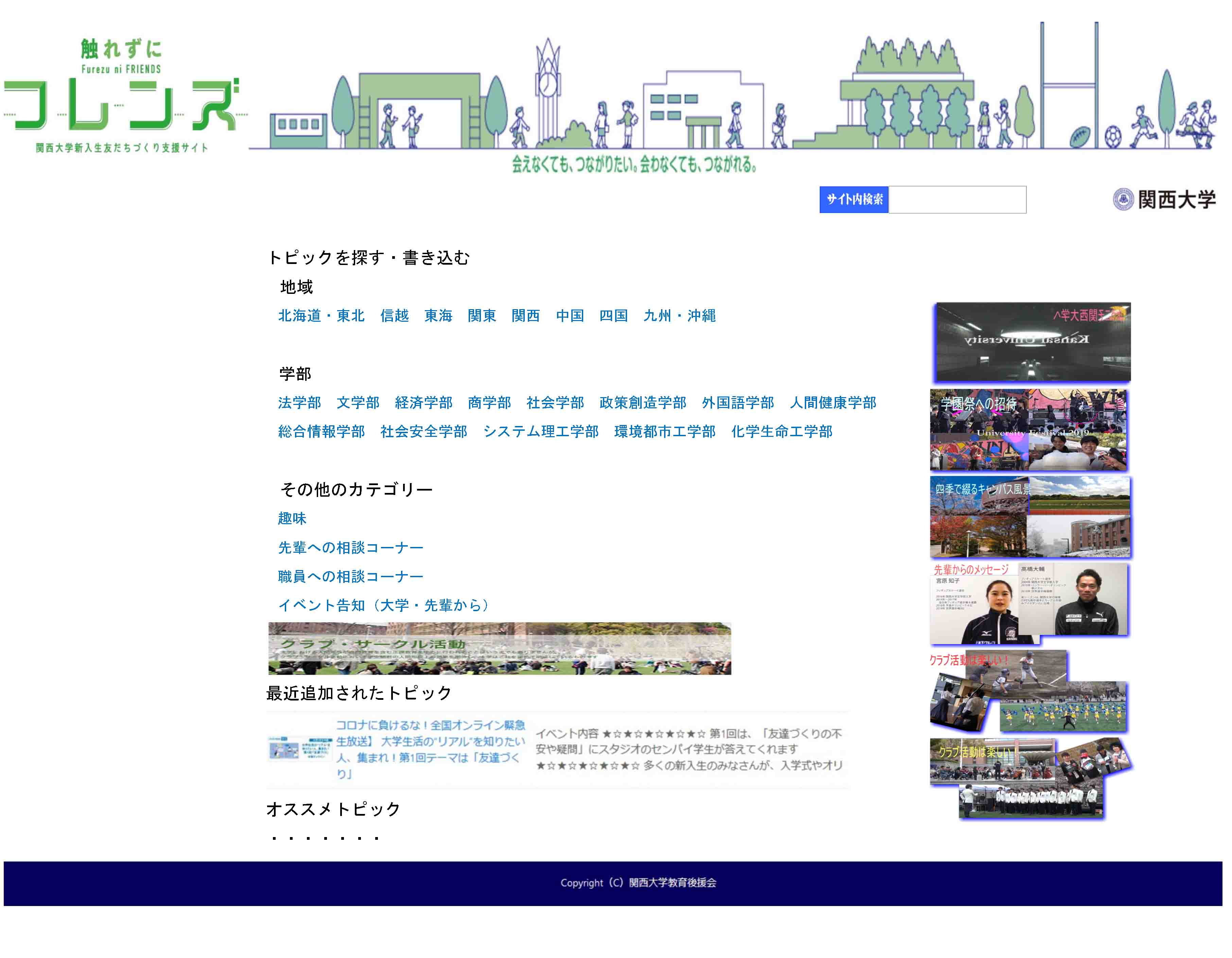 掲示板 関西 大学
