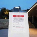 関西大学への爆破予告