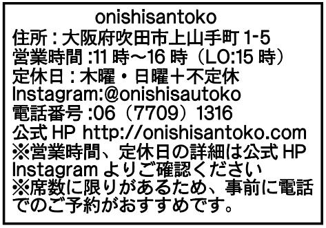 onishisautoko1